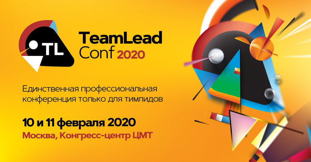 Доклад на TeamLeadConf и публикация на habr.com