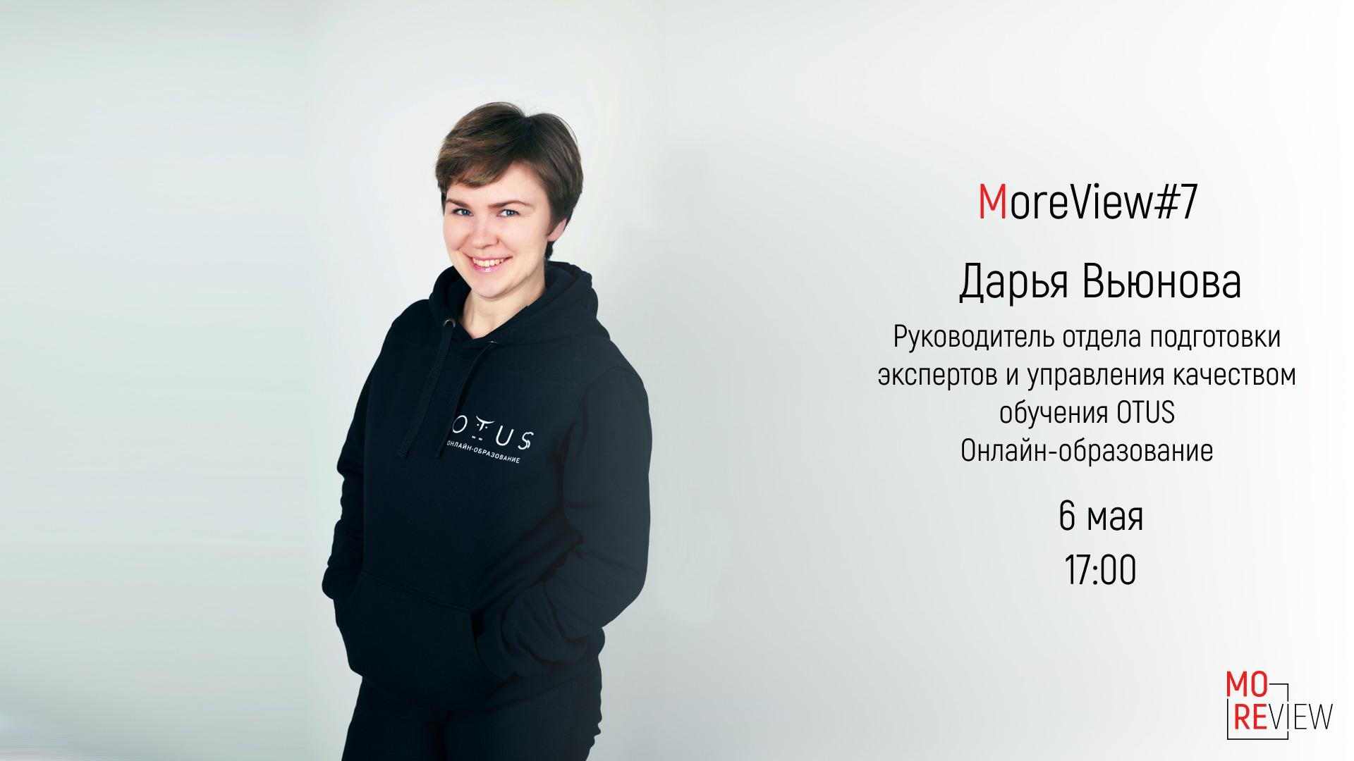MoreView #7 | Дарья Вьюнова – ответственная за счастье в OTUS