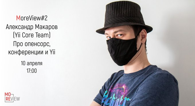 Moreview #2 | Александр Макаров – разработчик в Yii Core
