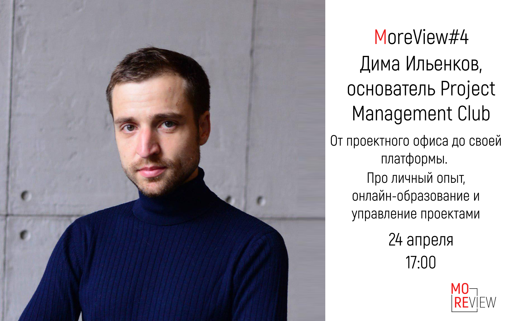 MoreView #4 | Дмитрий Ильенков – основатель Project Management Club