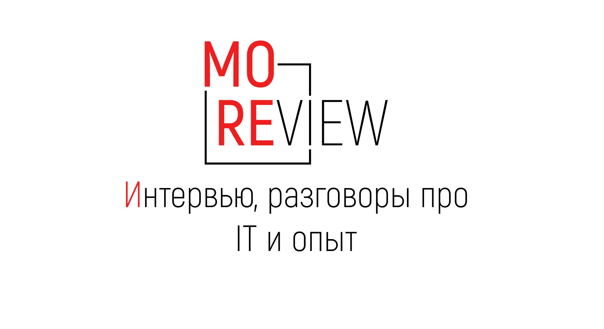 MoreView – интервью, разговоры про IT и опыт