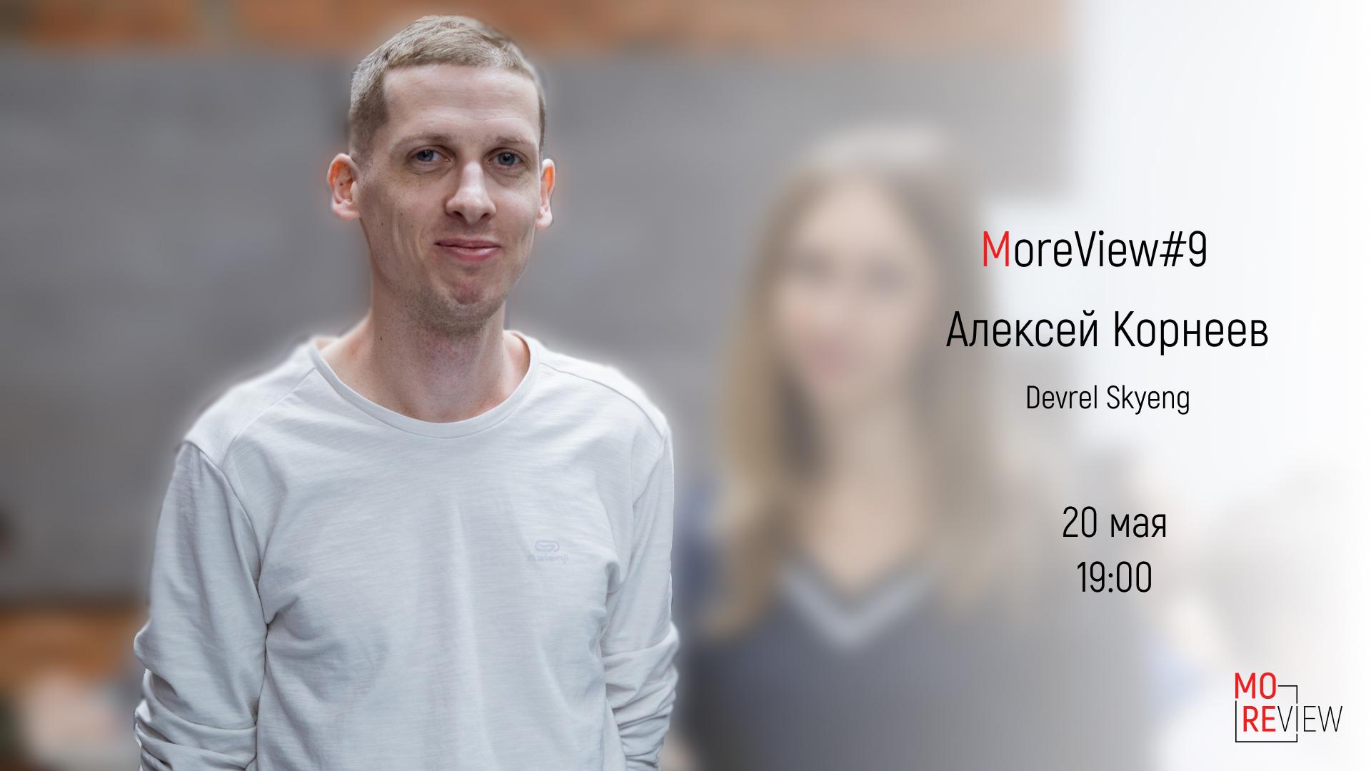 MoreView #9 | Алексей Корнеев – devrel Skyeng