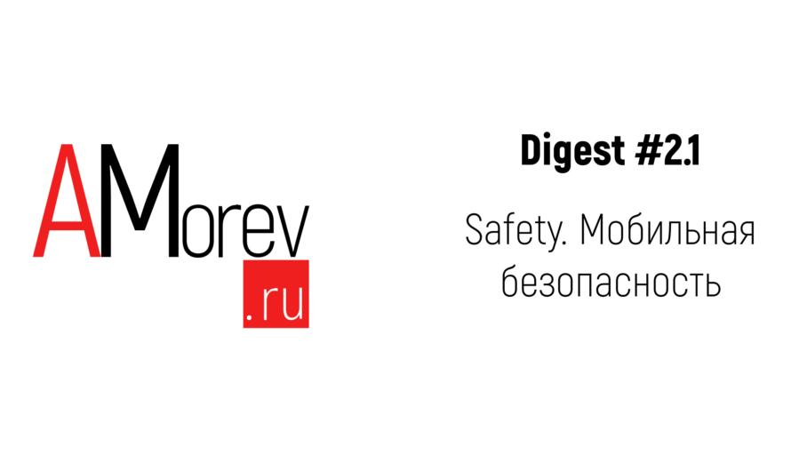 Дайджест #2.1 Safety. Мобильная безопасность