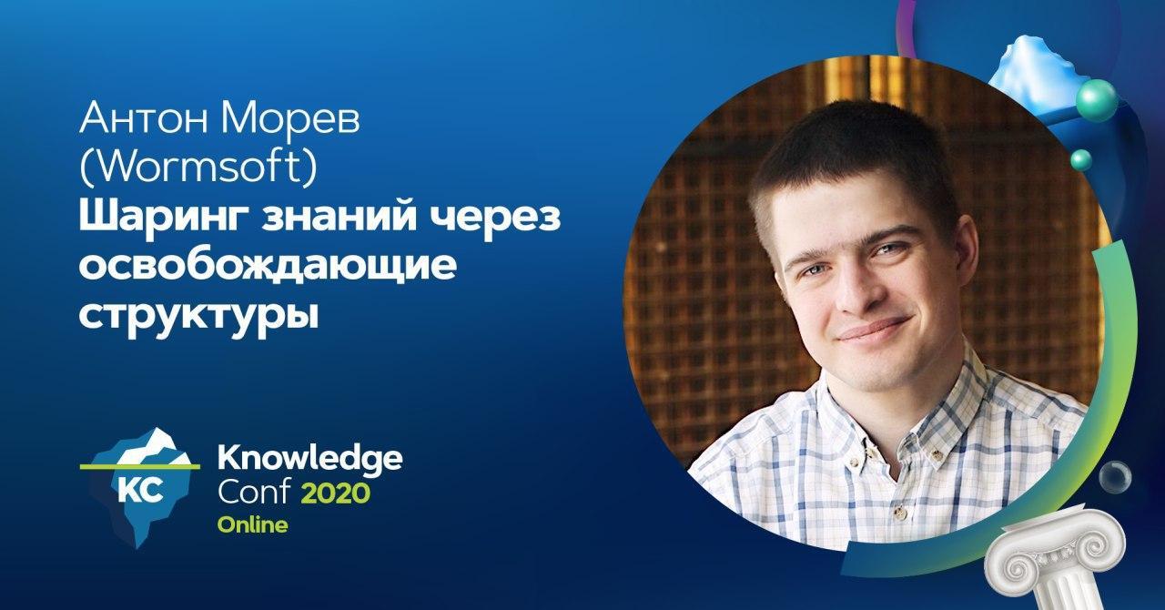 KnowledgeConf 2020 Online