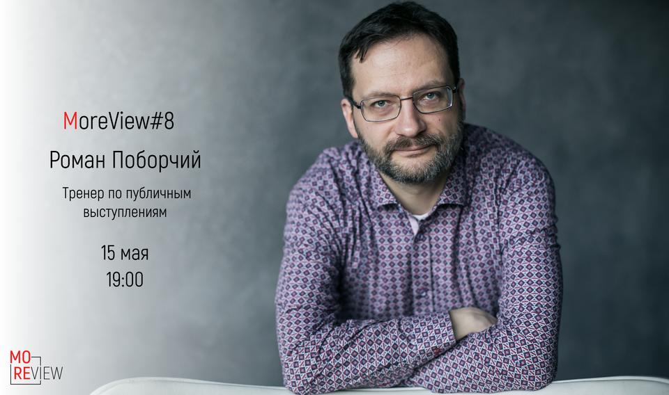 MoreView #8 | Роман Поборчий – тренер по публичным выступлениям