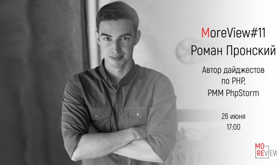 MoreView #11 | Роман Пронский – создатель PHP Digest и PMM в Jetbrains