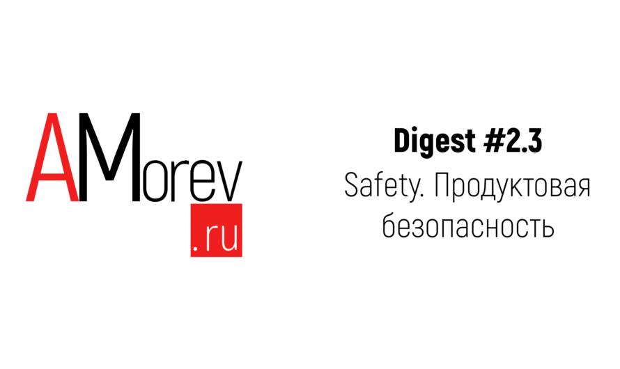 Дайджест #2.3 Safety. Продуктовая безопасность
