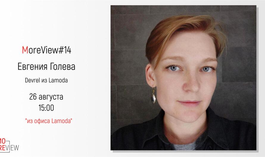 MoreView #14 | Евгения Голева – devrel из Lamoda