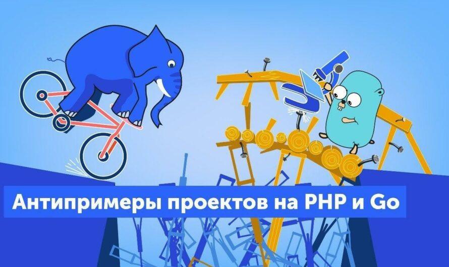 Писать на GO или PHP? Поговорили об этом..