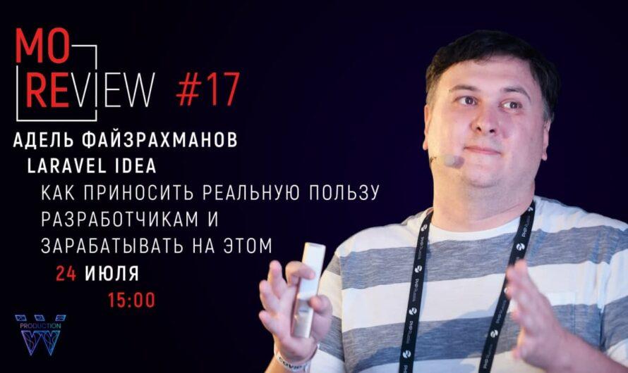 MoreView #17 | Адель Файзрахманов – автор acwa_book и разработчик Laravel Idea